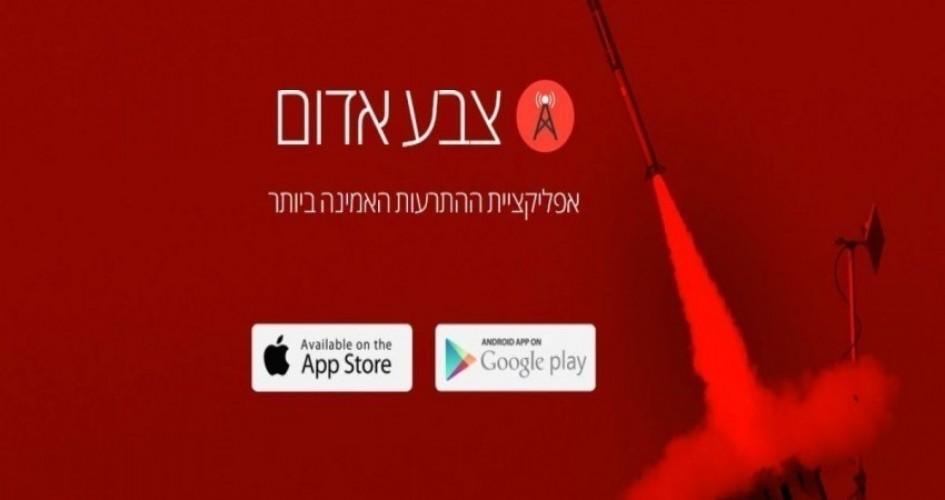 """صفارات الإنذار في """"إسرائيل"""" لن تكون عبر الهاتف بعد اليوم"""
