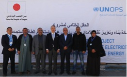 حكومة اليابان ومكتب الأمم المتحدة لخدمات المشاريع يكملان مشروع إعادة بناء وتعزيز نظام الإمداد بالكهرباء في غزة