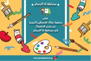 عطاء فلسطين الخيرية: تمديد مسابقة (انا الرسام) الى ثلاثين من يوليو المقبل