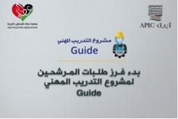 بتمويل من أيبك،، بدء فرز طلبات المرشحين لمشروع التدريب المهني في قطاع غزه