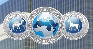 البنك العربي يكسب القضية الرئيسية في نيويورك ويغلق ملفها نهائياً