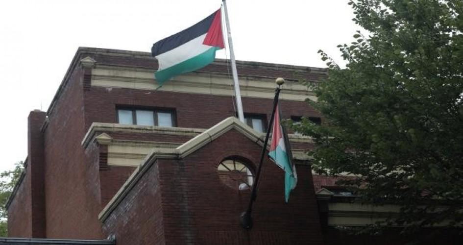 إغلاق مقر البعثة الفلسطينية في واشنطن اليوم