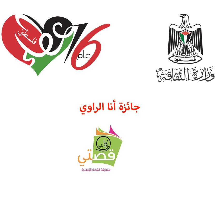 جمعية عطاء فلسطين الخيرية تغلق باب التسجيل لمسابقة أنا الراوي