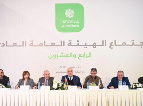 الهيئة العامة لمساهمي بنك القدس تعقد إجتماعها السنوي وتقر بتوزيع أرباحا بنسبة 13.5%