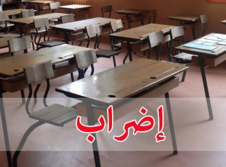 التربية: إضراب الثلاثاء يستثني قطاع التعليم حتى الساعة 12