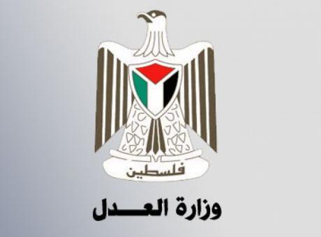 وزارتا العدل والاتصالات تطلقان خدمة اصدار شهادة عدم المحكومية في البريد الفلسطيني