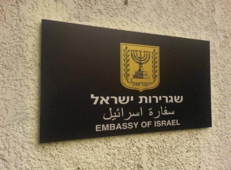 """""""إسرائيل"""" تفتتح سفارة في رواندا"""