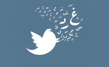 """""""تويتر"""" ترفع الحد الأقصى للتغريدة إلى 280 حرفاً"""