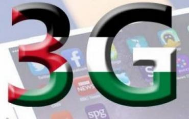 الاحتلال: الجيل الثالث (3G) أول ديسمبر في الضفة