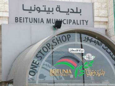 بلدية بيتونيا تدعو لاتخاذ كافة التدابير  لاستقبال الشتاء وتؤكد جاهزيتها التامة