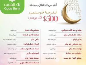 """بنك القدس يعلن عن أسماء الفائزين بالحملة الترويجية لخدمة """"الويسترن يونيون"""""""