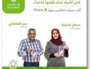 """"""" بنك القدس"""" يُسلم جائزة حملة """"تحديث البيانات"""""""