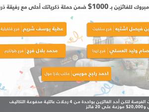 """بنك القدس يعلن أسماء الفائزين بجائزة """" ذكرياتك أحلى مع رفيقة دربك"""""""