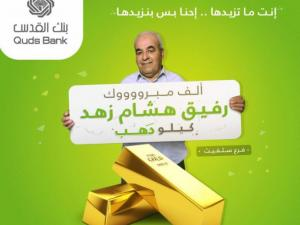 مدخر من سلفيت يفوز بكيلو ذهب من بنك القدس