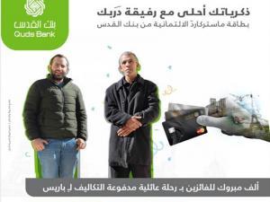 بنك القدس يعلن أسماء الفائزين برحلة عائلية إلى باريس مدفوعة التكاليف