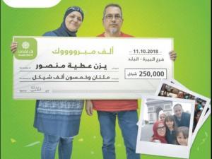 """المدخر """"يزن منصور"""" يفوز بجائزة الربع مليون من """"بنك القدس"""""""