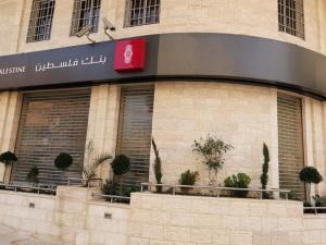 """بنك فلسطين يقدم رعايته لتكريم أوائل طلبة الثانوية العامة """"الإنجاز"""" للعام الدراسي (2018/2019)"""