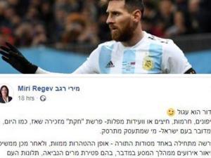 وزيرة إسرائيلية تشمت بميسي بعد هزيمة الأرجنتين