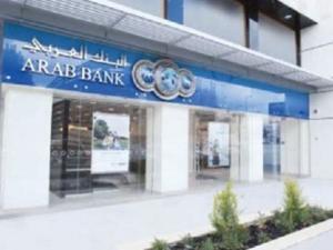 البنك العربي يطلق حملة ترويجية بالتعاون مع ماستركاردTM لحضور نهائيات دوري أبطال أوروبا 2019 في مدريد