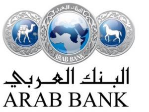 البنك العربي يحصل على موافقات السلطات الصينية لافتتاح فرعه في الصين