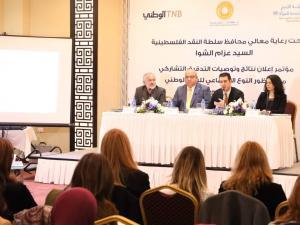 البنك الوطني وهيئة الأمم المتحدة للمرأة يعلنان نتائج التدقيق من منظور النوع الاجتماعي للبنك والتي أكدت تكريسه استراتيجية لتعزيز دور المرأة في الاقتصاد الفلسطيني
