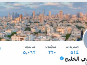 """""""إسرائيل"""" تفتح سفارة لها في الخليج عبر العالم الافتراضي"""