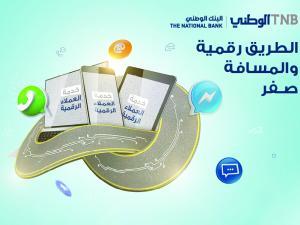 البنك الوطني يطلق مركز خدمات جمهور رقمي هو الاول من نوعه في الشرق الأوسط