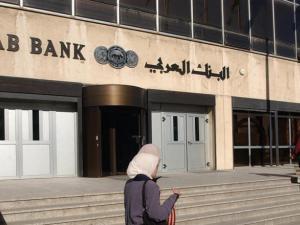 231.8 مليون دولار امريكي أرباح مجموعة البنك العربي للربع الاول من 2019