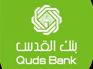 بنك القدس:  البدء بتوزيع الأرباح على المساهمين يوم الاثنين