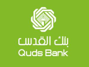 بنك القدس يواصل دعم الجمعيات الخيرية والتعاونية