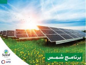 """يستهدف مشاريع الطاقة المتجددة وكفاءة الطاقة   بنك """"القاهرة عمان"""" يطلق برنامج """"شمس"""""""