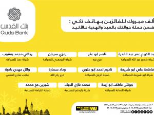 """""""بنك القدس"""" يعلن عن الفائزين بجائزة  حملة مستخدمي خدمة ويسترن يونيون"""