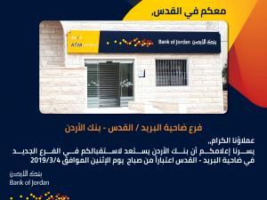 بنك الأردن .. الآن في القدس ،،