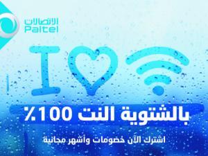 """""""بالشتوية النت 100%""""  الاتصالات تقدم خصومات وأشهر مجانية تناسب كافة فئات المجتمع  نابل"""