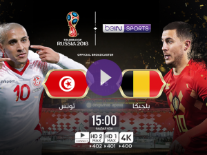 مباراة تونس وبلجيكيا في كأس العالم