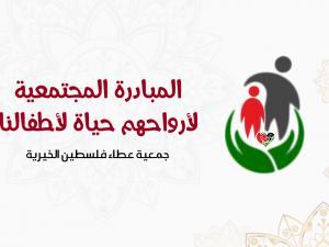 جمعية عطاء فلسطين الخيرية تطلق المبادرة المجتمعية الأضخم من نوعها في فلسطين
