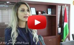 """Embedded thumbnail for البنك الوطني يعيد إطلاق """"حياتي"""" كأول برنامج مصرفي متكامل للمرأة الفلسطينية"""
