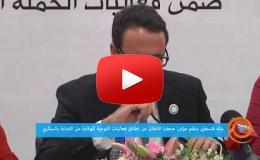 Embedded thumbnail for بنك فلسطين يطلق فعاليات التوعية للوقاية من الاصابة بالسكري