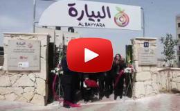 "Embedded thumbnail for حفل افتتاح الحديقة الترفيهية ال٢٩ للاطفال ضمن مشروع ""حدائق البيارة"" في رام الله"