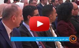 """Embedded thumbnail for للعام الثاني بنك فلسطين يتحفل بتخريج برنامج """"فلسطينية"""" لإدارة الاعمال"""