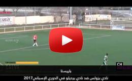 Embedded thumbnail for تعرف على أجمل 10 أهداف سجلها حراس المرمى (فيديو)